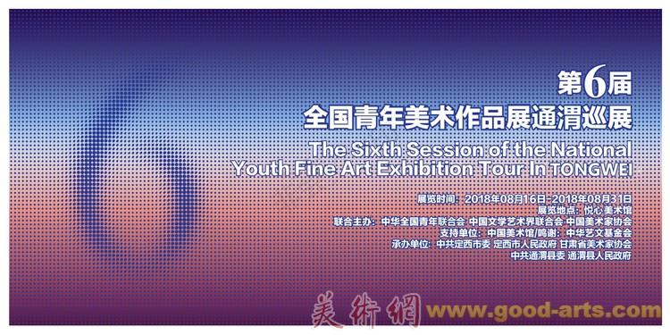 全国青年美术作品展_展览预告:第六届全国青年美术作品展通渭巡展-美术网