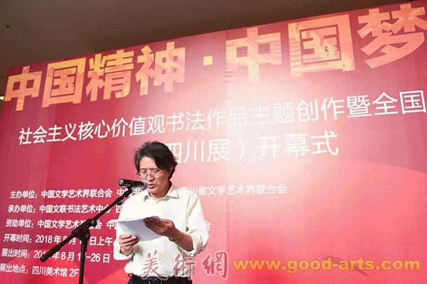 中国梦——社会主义核心价值观书法作品主题创作暨全国基层巡展(四川