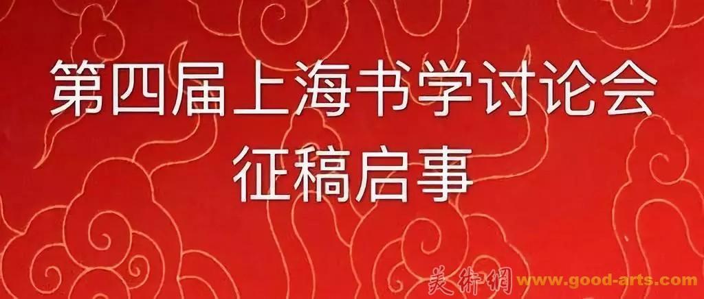 第四届上海书学讨论会征稿启事(2019年9月15日截稿)