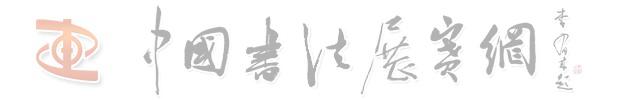 """""""翰墨薪传·中国书法家协会2020全国基层书法教师网络公益培训系列讲座""""微视直播圆满结束"""