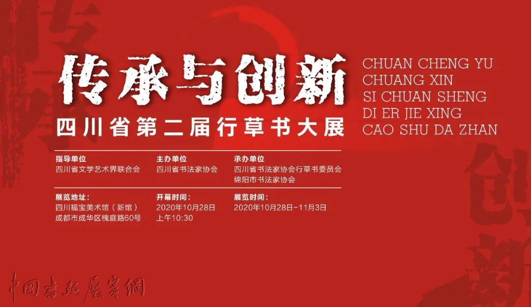 通知 | 请参展四川省第二届行草书大展的作者领取证书和作品集
