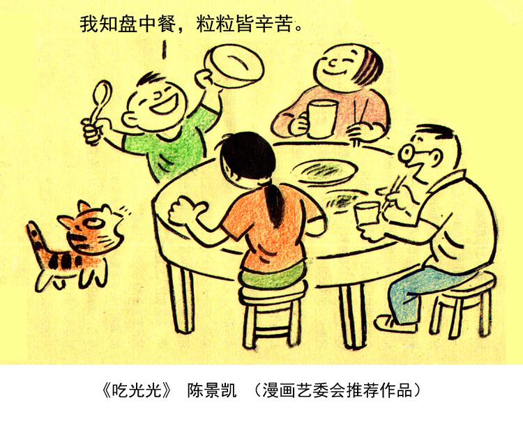 """""""制止餐饮浪费 培养节约习惯""""宣传活动第七期(漫画篇)"""
