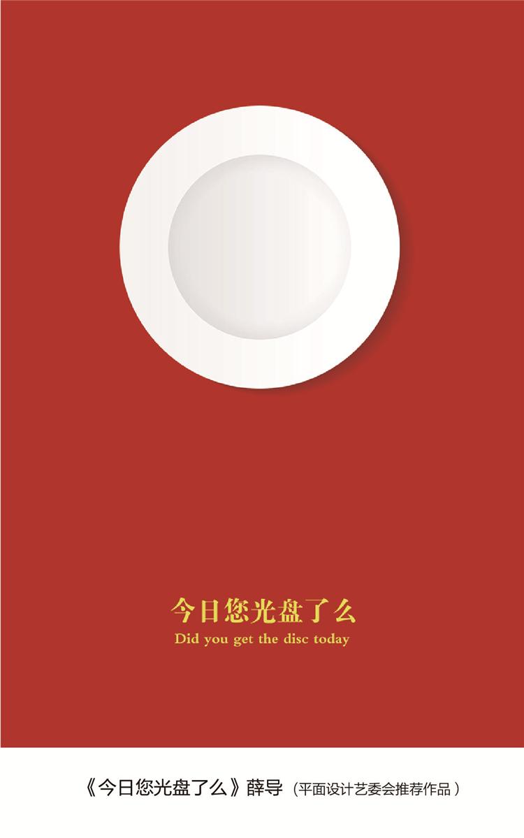 """""""制止餐饮浪费 培养节约习惯""""宣传活动第八期(宣传画篇)"""